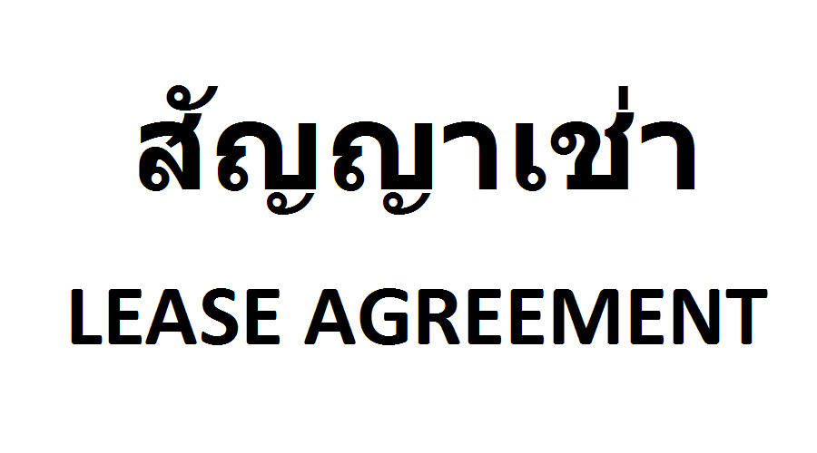 Thai English Lease Agreement Template  Davedub Home